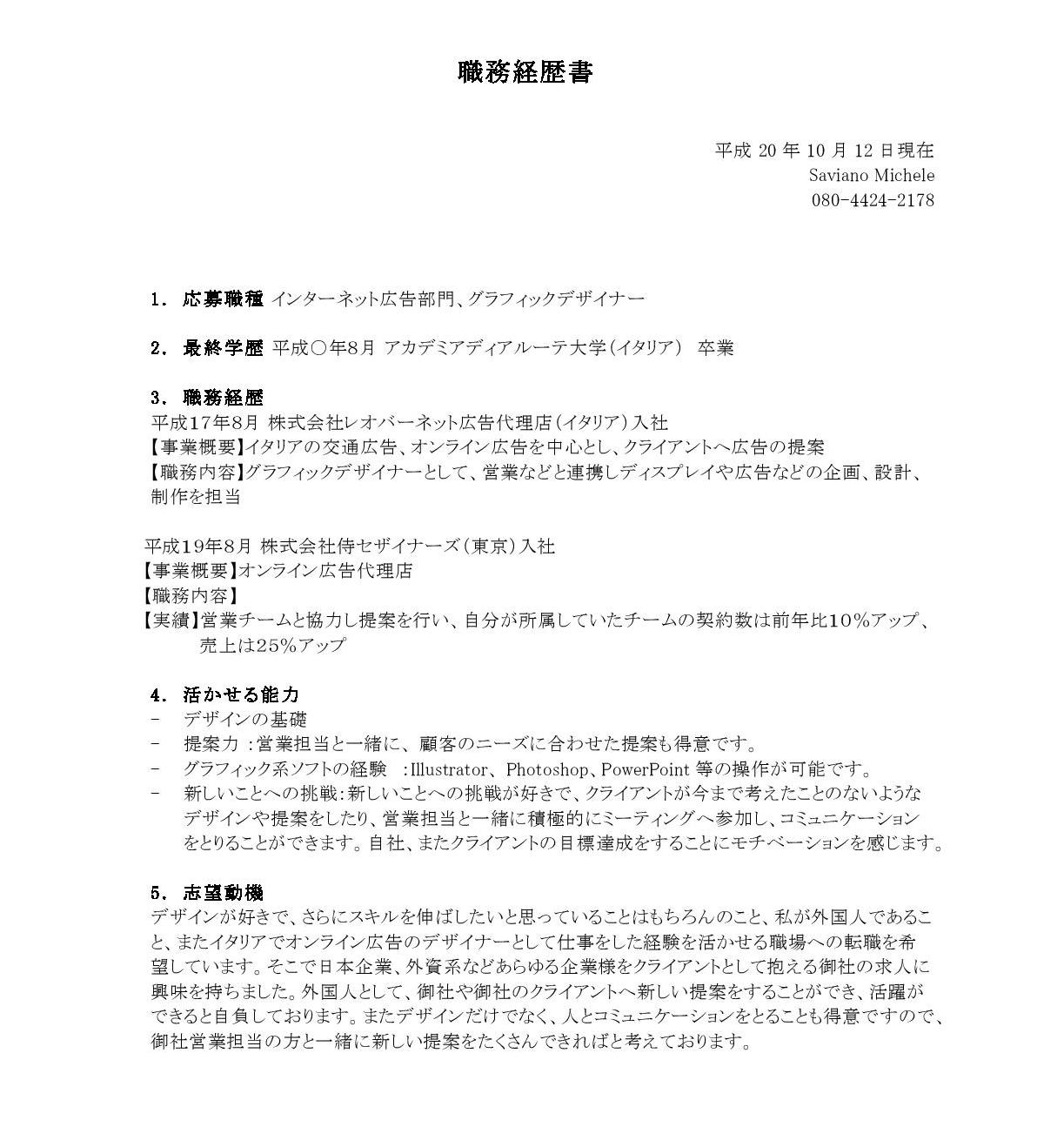 japanese resume learn all the rules for great job application format word shokumu work Resume Japanese Resume Format Word