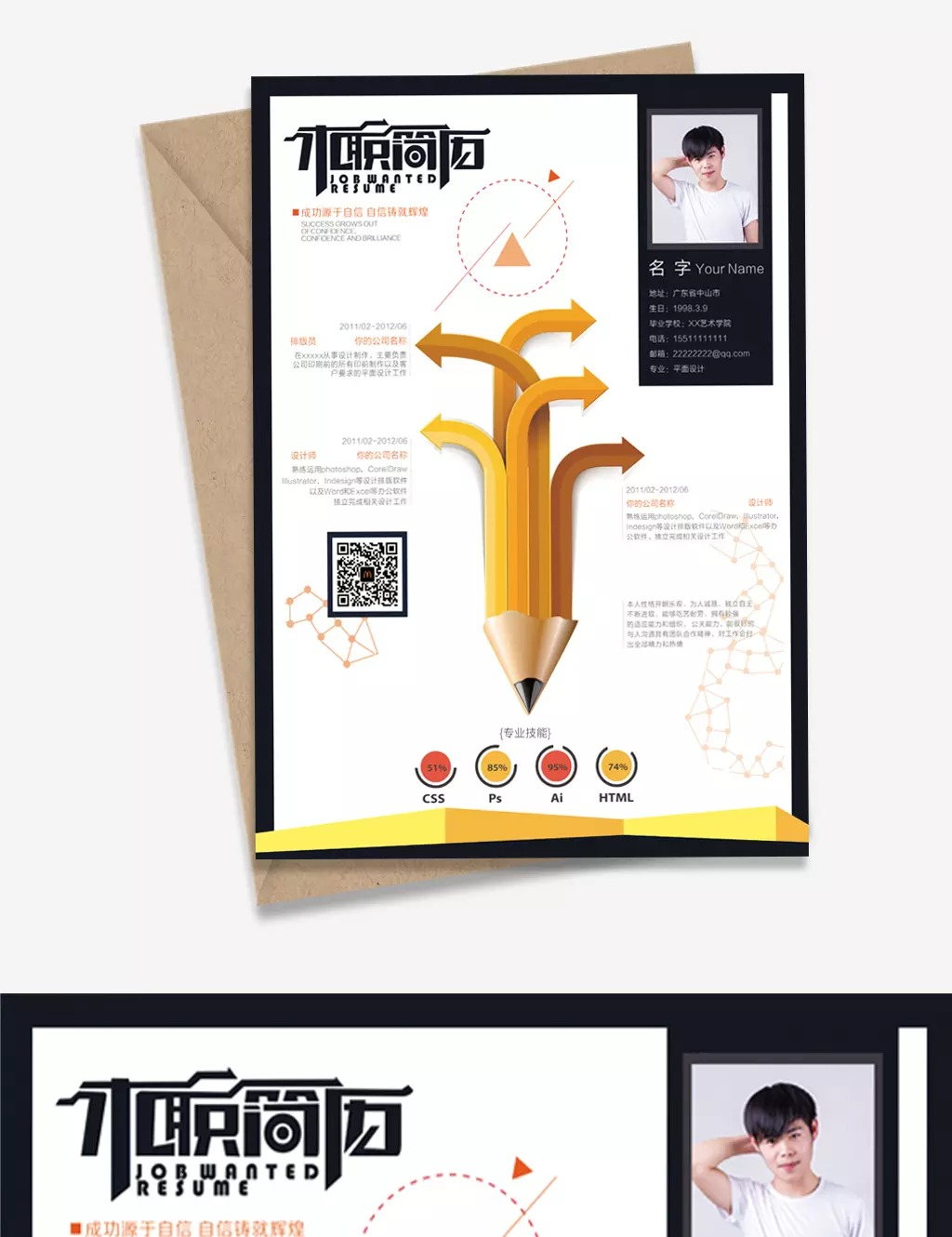 creative personal career resume poster job template on pngtree payment description for Resume Payment Poster Job Description For Resume