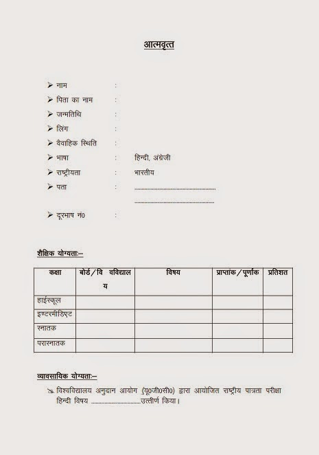 resume in hindi format teacher for school engaging pitch assistant chef job description Resume Hindi Teacher Resume For School