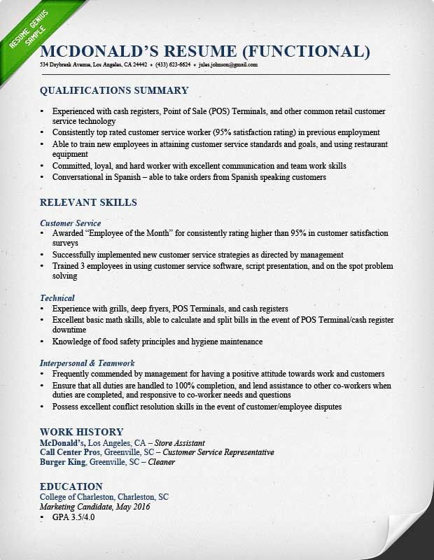 mcdonalds shift manager functional resume template skills maintenance introduction for Resume Mcdonalds Maintenance Resume