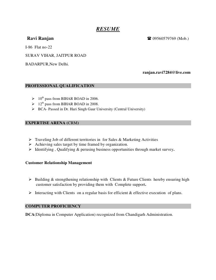 resume format 10th pass simple pdf for fresher 12th cath lab technician accounts payable Resume Resume Format For Fresher 12th Pass